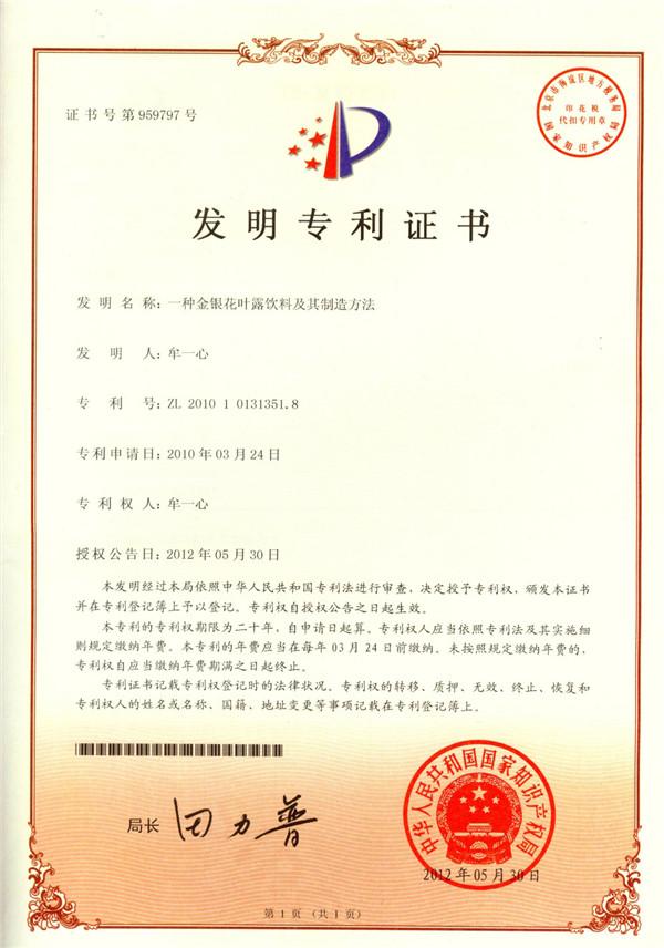新宝5娱乐饮料发明专利证书
