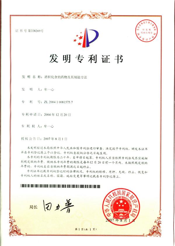 食积口服液发明专利证书