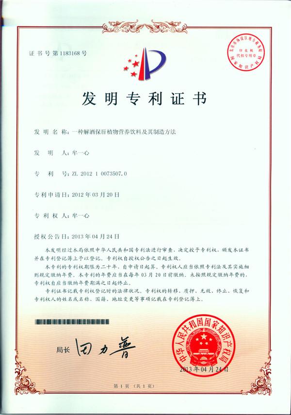 植物解酒饮料专利证书